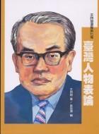 臺灣人物表論