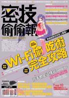 密技偷偷報【�...