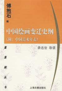 中国绘画变迁史纲(附
