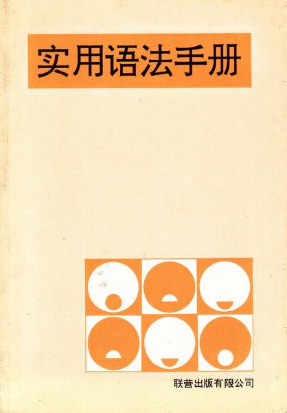 实用语法手册