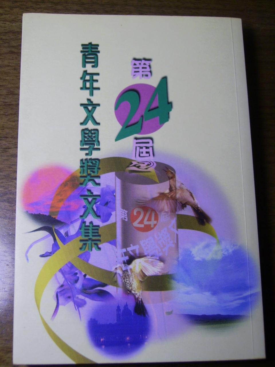第24屆青年文學獎文集