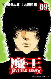 魔王 JUVENILE REMIX 09