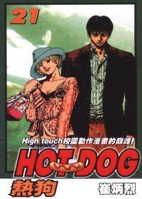 HOT DOG熱狗 21