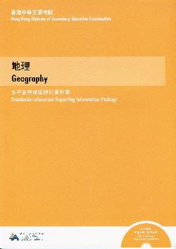 香港中學文憑考試地理科水平參照成績匯報資料套 Standards-referenced Reporting Information Package for the HKDSE Geography Examination