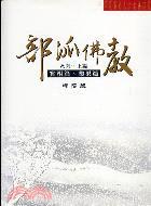 部派佛教系列(上編)—實相篇、業果篇【軟精裝】