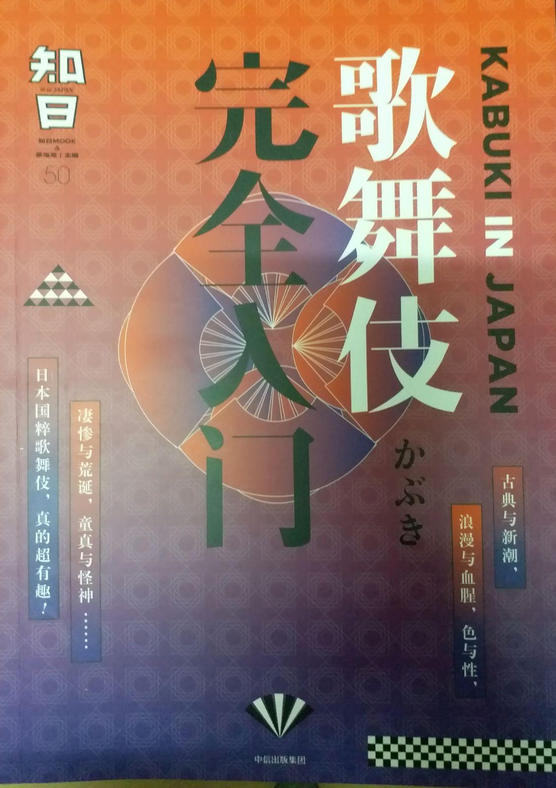 知日50:歌舞伎完全入門