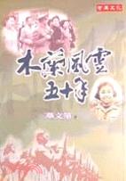 木蘭風雲五十年