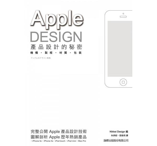 APPLE DESIGN 產品設計的秘密:機構‧製程‧材質‧包裝