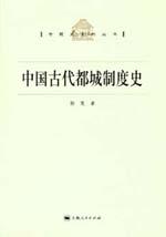 中國古代都城制度史
