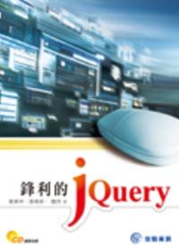 鋒利的jQuery(附CD光碟)