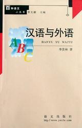 汉语与外语
