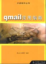 qmail实用指南