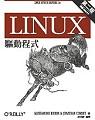 Linux 驅動程式 �...