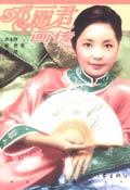 邓丽君画传(她是一个间谍吗?她扑朔迷离的死,去世八年,邓家人首度开口揭幕她的生前身后事,赠送1VCD)