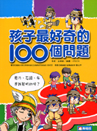 孩子最好奇的 100 個問題