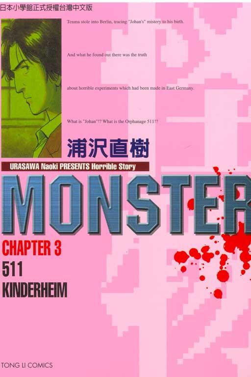怪物MONSTER 3