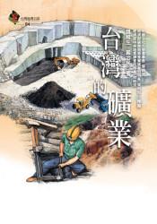 台灣的礦業