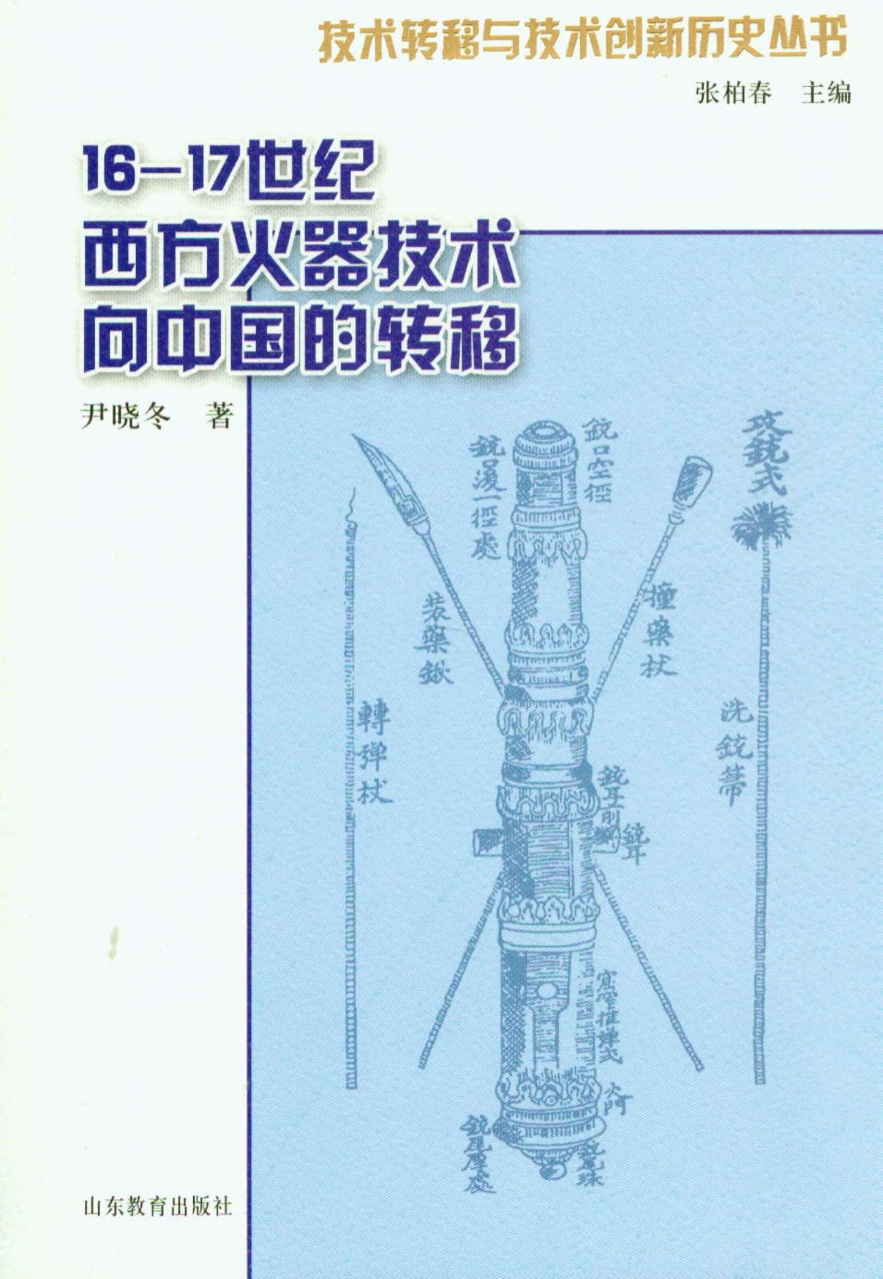 16-17世紀明末清初西方火器技術向中國的轉移