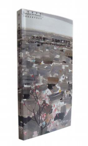 不负丹青/吴冠中艺术评传/口袋里的美术馆丛书/Criticalbiography of Wu Guanzhong's art