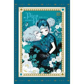執業魔女Pico Pico 3