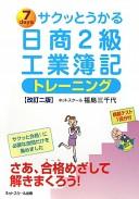サクッとうかる日商2級工業簿記トレーニング