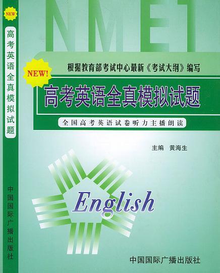 高考英语全真模拟试题