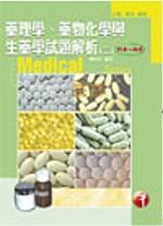藥理學、藥物化學與生藥學試題解析(二) 91?94年