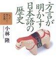 方言が明かす日本語の歴史