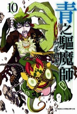 青之驅魔師 10