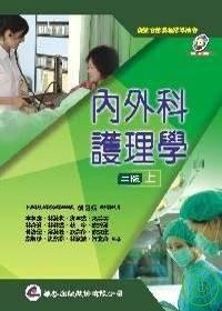 內外科護理學(二版)(上冊)