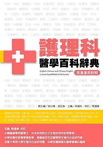 護理科醫學百科辭典