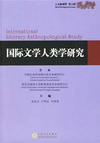 国际文学人类�...