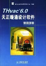 THvac 6.0天正暖通设计软件使用手册