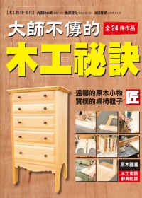 大師不傳的木工秘訣