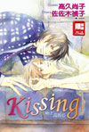 吻上我的心Kissi...