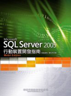 SQL Server 2005 行動裝置開發指南