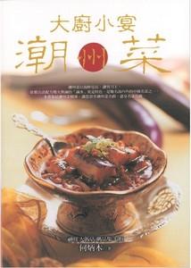 大廚小宴潮州菜