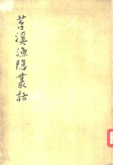苕溪漁隱叢話(前、後集)