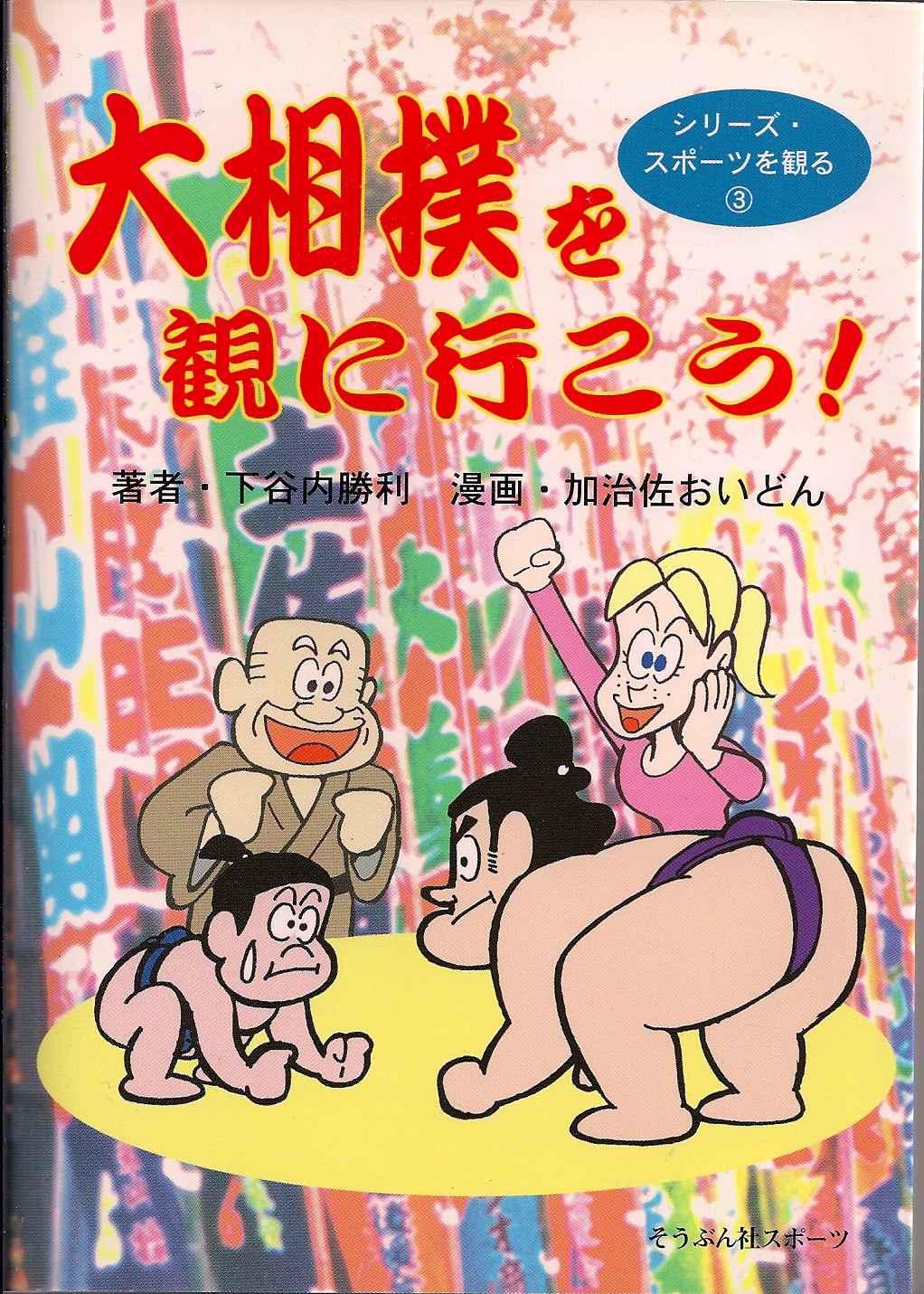 大相撲を観に行こう!。