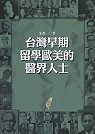 台灣早期留學歐美的醫界人士