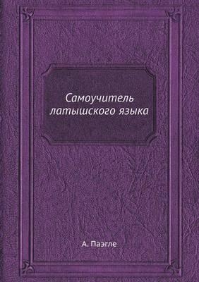 Samouchitel' latyshskogo yazyka