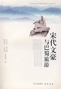 宋代文豪与巴蜀旅遊