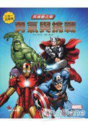 Marvel 英雄勵志�...