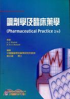 藥事實務-調劑學及臨床藥學