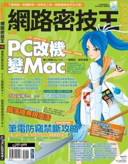 Download! 網路密技王No.6