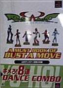A MUST BOOK OF BUST A MOVE公式ダンスゲー攻略大作戦