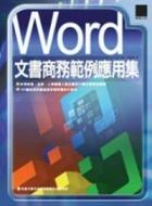 Word 文書商務範例應用集