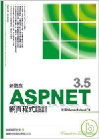 新觀念 ASP.NET 3.5 網頁程式設計