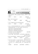 教育甄選5000題庫(下)