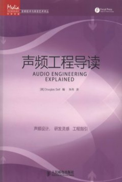 声频工程导读